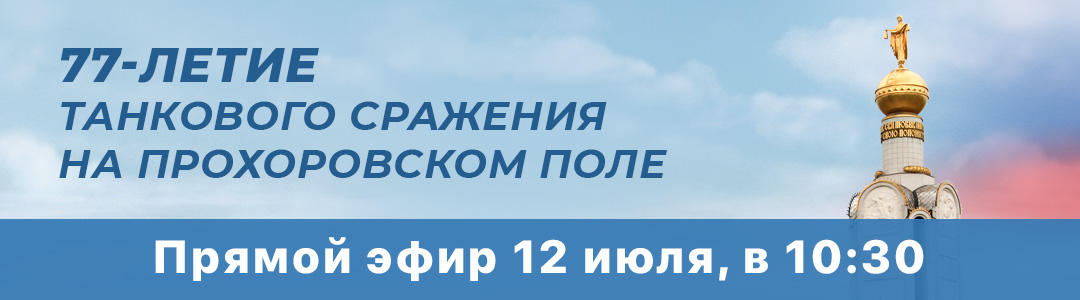 77-летие танкового сражения