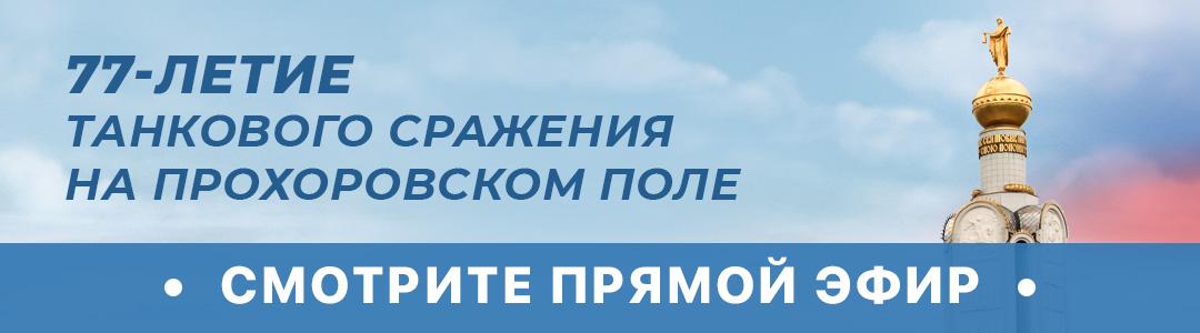 Онлайн 77-летия танкового сражения