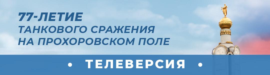 Телеверсия 77-летия танкового сражения