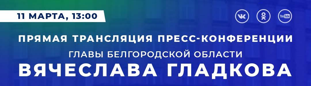 Анонс прямой трансляции пресс-конференции Вячеслава Гладкова