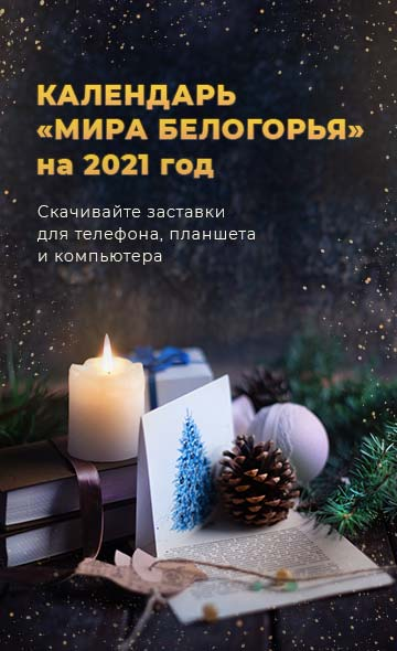 Календарь Мира Белогорья