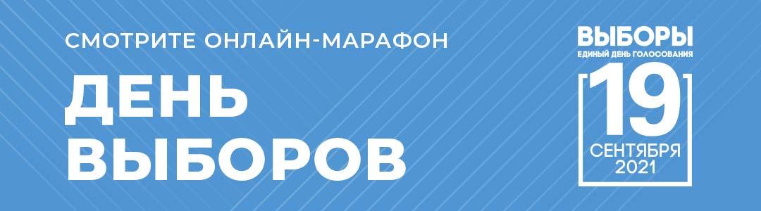 Онлайн-марафон «День выборов»