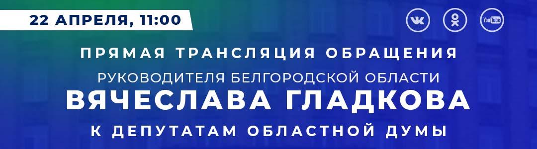 Анонс прямой трансляции обращения Вячеслава Гладкова к депутатам областной Думы