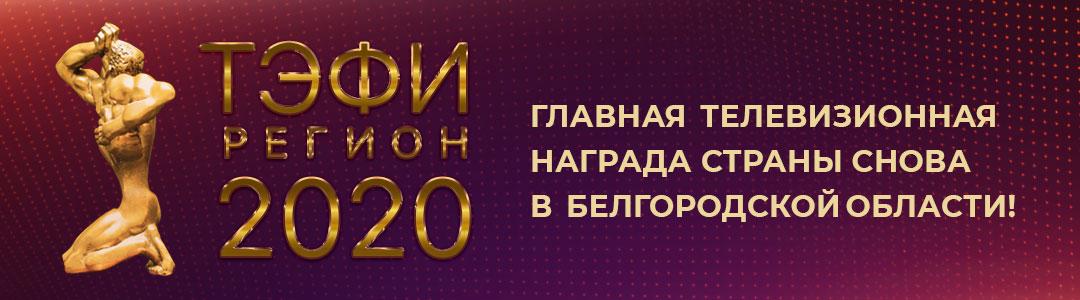 Премия ТЭФИ-регион
