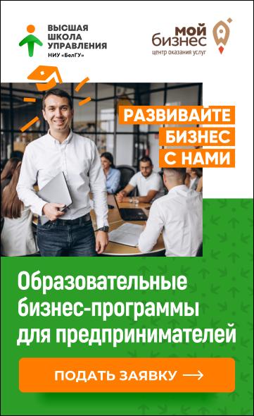 Программы для предпринимателей