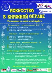 Белгородская детская библиотека им. А. А. Лиханова
