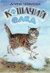 Обложка к книге А. Чуриловой «Кошачий след», 2008