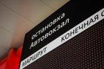 Недавно информационное табло появилось и на остановке «Автовокзал»