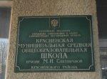 В 1999 году Красненской школе присвоено имя М. И. Светличной