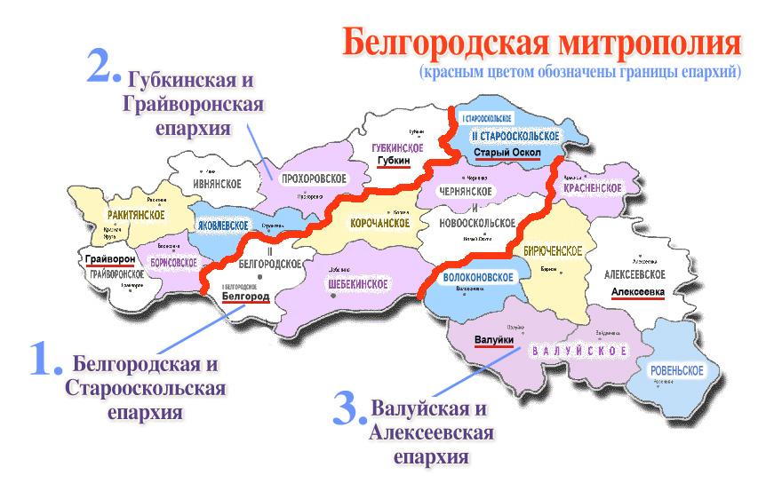 Белгородская митрополия