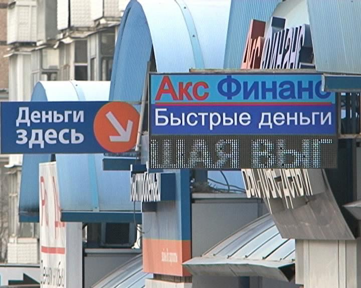 Жители России стали реже брать займы напокупку потребительских товаров