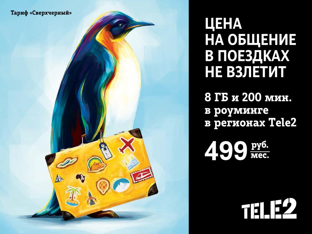 теле2 тарифы фото