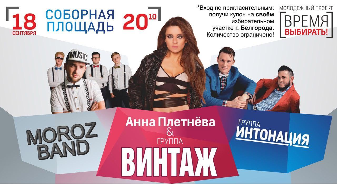 Концерт белгород афиша курск драматический театр купить билеты