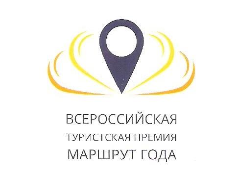 Туристский проект Таганрога вошел вчисло призеров Всероссийской туристской премии
