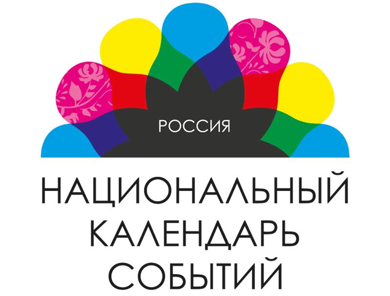 национальный календарь событий логотип