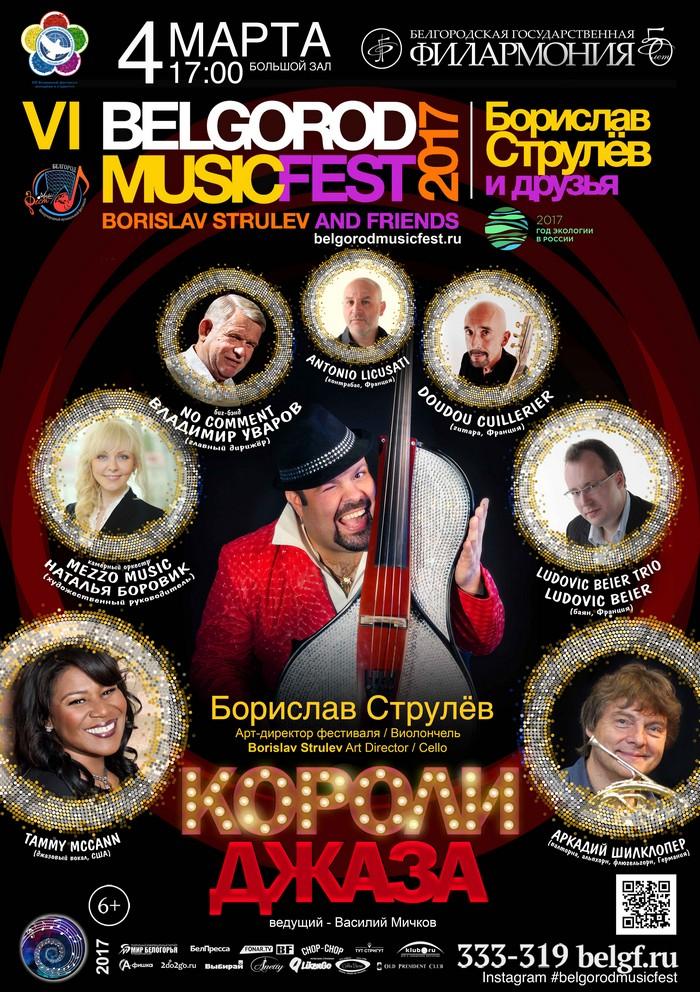 BelgorodMusicFest «Борислав Струлев и друзья»