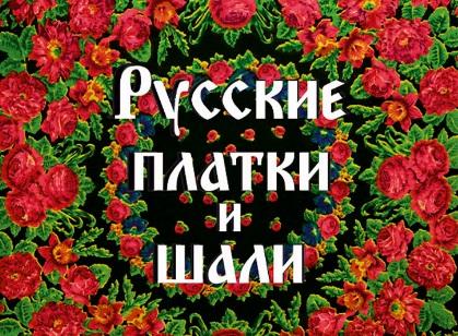Русские платки и шали