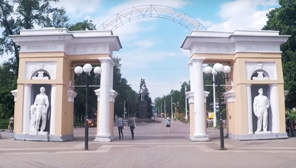 Центральный парк культуры и отдыха им. Ленина
