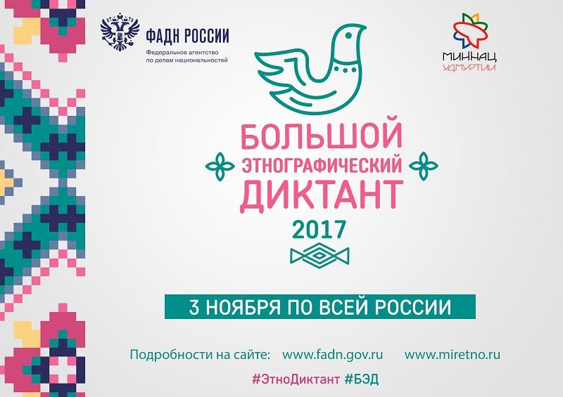 ВПодольске выбрали площадку для огромного  этнографического диктанта