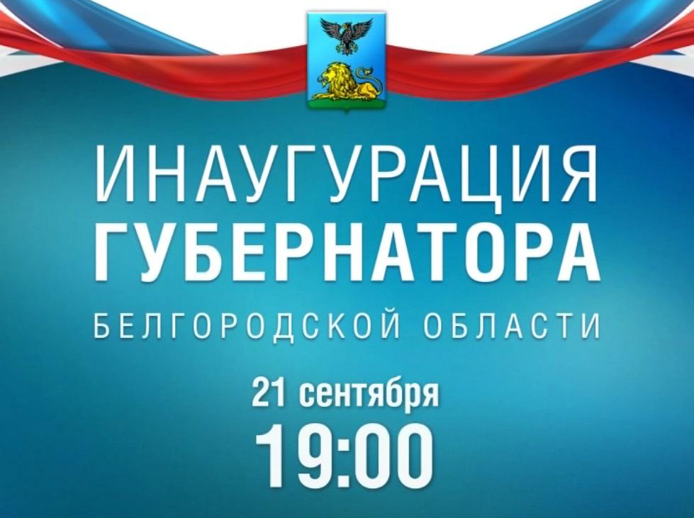 Евгений Савченко вступил всвой последний срок напосту губернатора Белгородской области