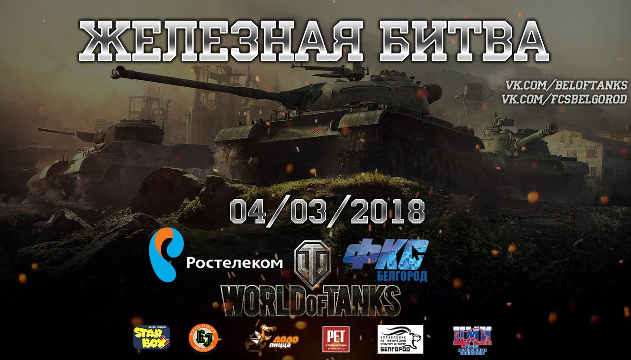 Первый LAN турнир по World of Tanks в Белгороде!