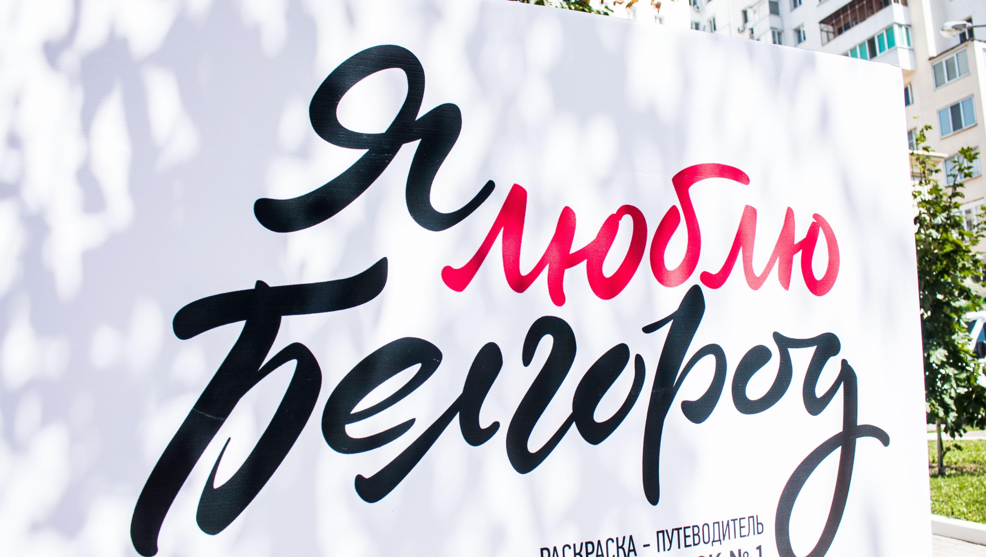 открытки 5 августа в белгороде растут